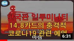 한국판 일루미나티 14.8카드의 충격적 코로나19 관련 예언